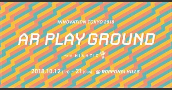 六本木ヒルズでAR PLAY GROUND開催!