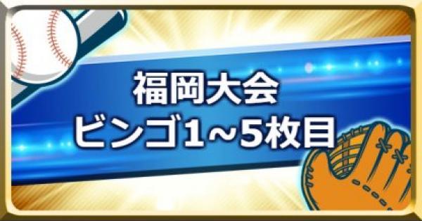 福岡大会予選のビンゴカード一覧(1〜5枚目)|パワチャン