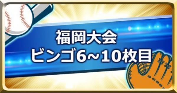 福岡大会予選のビンゴカード一覧(6〜10枚目)|パワチャン