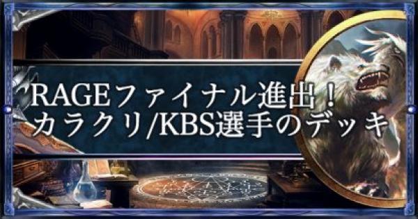 RAGEファイナル進出!カラクリ/KBS選手のデッキ紹介
