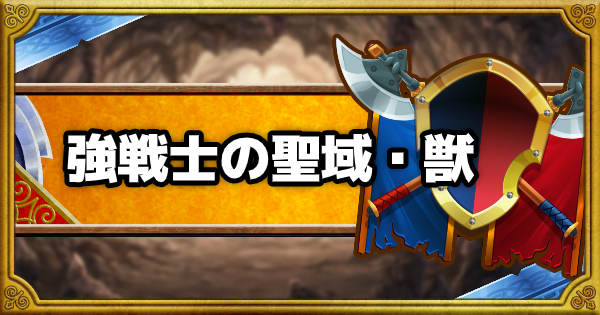「強戦士の聖域・獣」攻略!破戒王ベルムド強の倒し方!