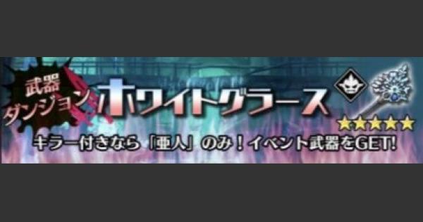 ホワイトグラース【超級】攻略と適正キャラ
