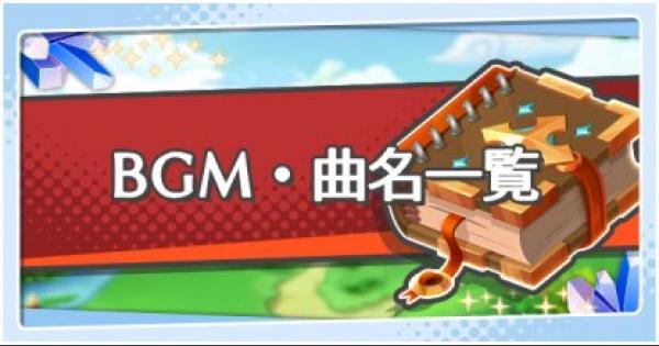 BGM・曲名一覧