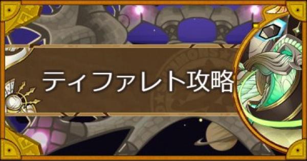 【神】光の落園(ティファレト)攻略のおすすめモンスター