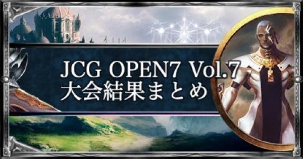 JCG OPEN7 Vol.7 ローテ大会の結果まとめ