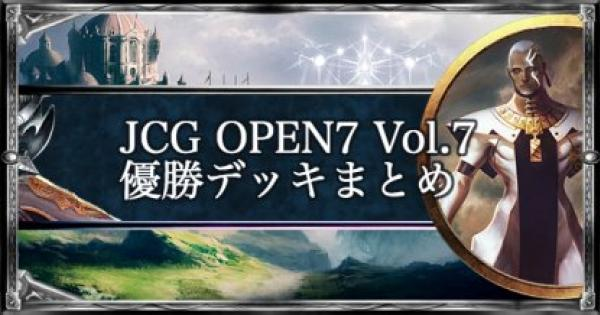 JCG OPEN7 Vol.7 ローテ大会の優勝者デッキ紹介