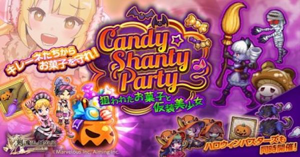 CANDY★SHANTY♪PARTYの攻略