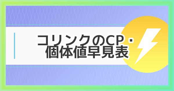 コリンクのCP・個体値早見表