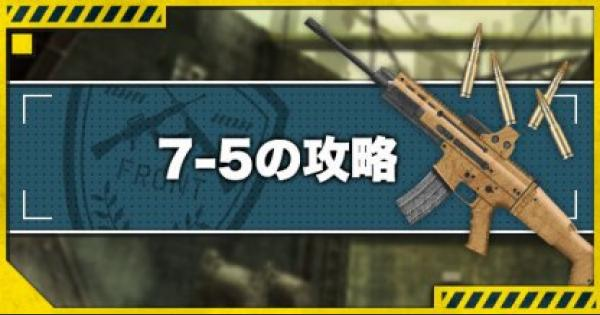 7-5攻略!金勲章(S評価)の取り方とドロップキャラ