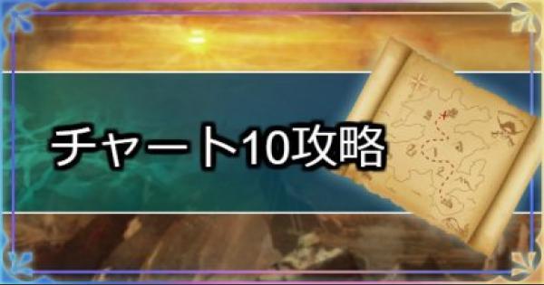 ストーリー攻略チャート10「飛空艇~シンの体内」