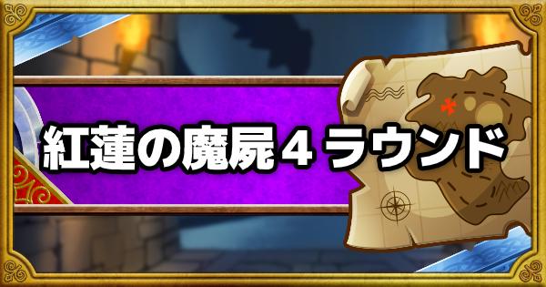 「呪われし魔宮」紅蓮の魔屍4ターン以下で撃破ミッション攻略!