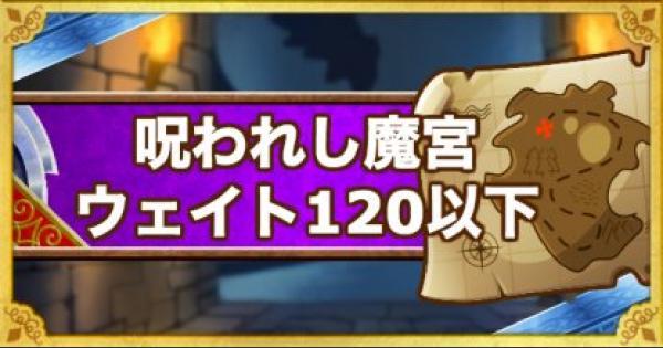 「呪われし魔宮」ウェイト120以下でクリアミッション攻略!