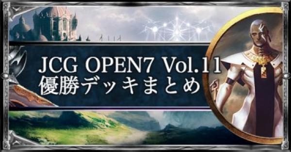 JCG OPEN7 Vol.11 アンリミ大会優勝デッキ紹介