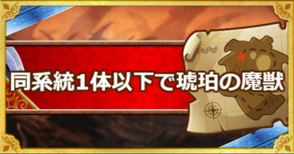 「呪われし魔宮」同系統1体以下で琥珀の魔獣攻略!