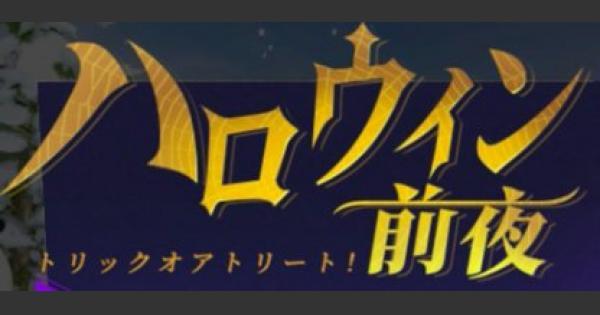 ハロウィンコスチューム登場!アプデスキン特集【10/25】
