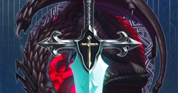 『竜殺しの剣』の性能と評価