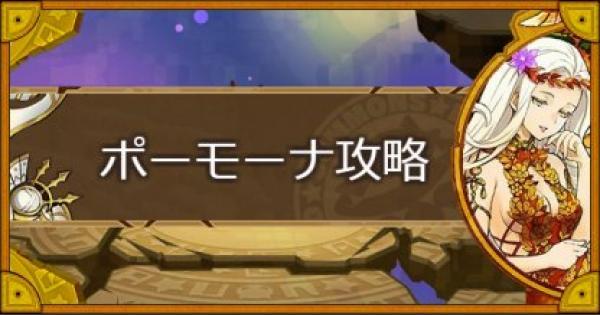【神】ポーモーナル(ポーモーナ)攻略のおすすめモンスター
