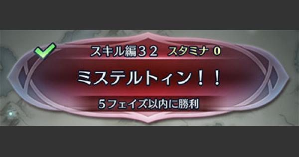 クイズマップ(スキル編32)「ミステルトィン!!」の攻略手順