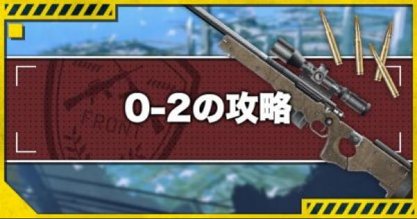 0-2攻略!金勲章(S評価)のとり方とドロップキャラ