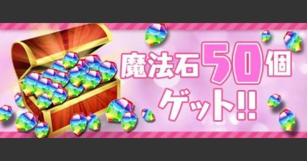 魔法石50個おすすめの使い道!新生活応援イベント