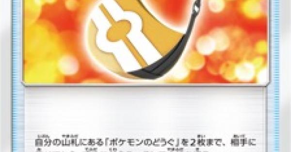 ぼうけんのカバン(SM7b)のカード情報
