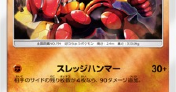 マッシブーン(SM5+)のカード情報