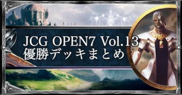 JCG OPEN7 Vol.13 ローテ大会優勝者デッキ紹介