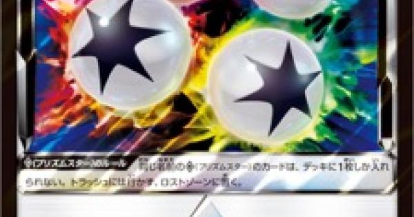 超ブーストエネルギー◇(SM5M)のカード情報