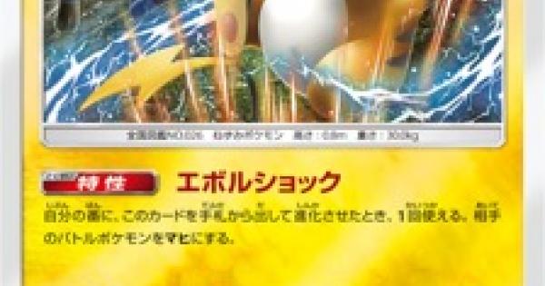 ライチュウ(SM4+)のカード情報