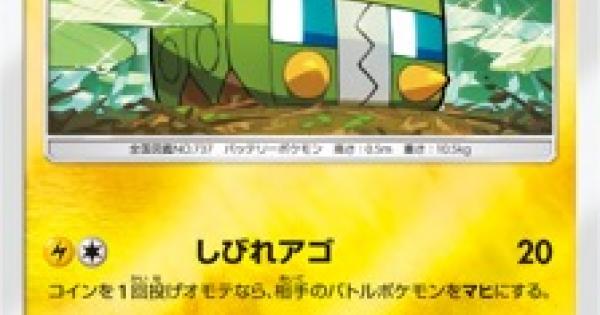 デンヂムシ(SM4+)のカード情報