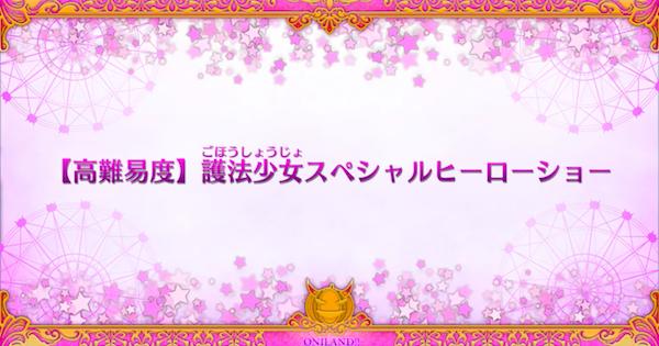 高難易度『護法少女スペシャルヒーローショー』攻略 オニランド