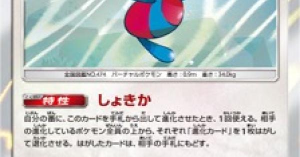 ポリゴンZ(SM3N)のカード情報