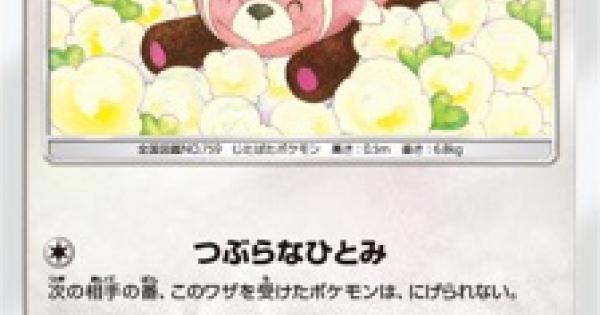 ヌイコグマ(SM3N)のカード情報
