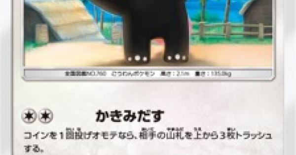 キテルグマ(SM3N)のカード情報