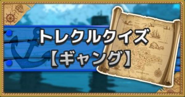 性能クイズ【ギャング】