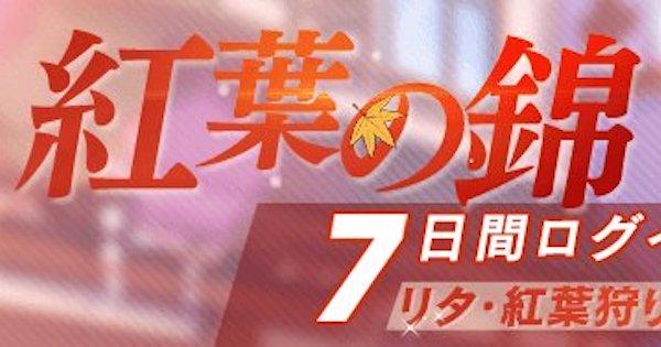紅葉の錦の特別ログインボーナスが実施!