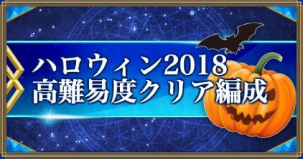 ハロウィン2018高難易度のクリア編成/パーティまとめ