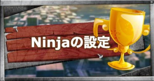 世界的人気配信者「Ninja」の設定・感度を大公開!