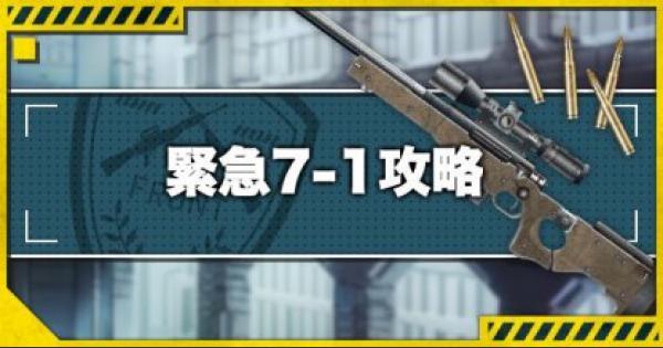 緊急7-1e攻略!金星勲章(S評価)の取り方とドロップキャラ