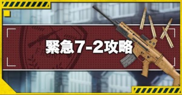 緊急7-2e攻略!金星勲章(S評価)の取り方とドロップキャラ