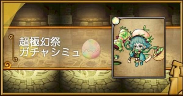 1300万DL記念超極幻祭1弾ガチャシミュ