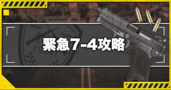 緊急7-4e攻略!金星勲章(S評価)の取り方とドロップキャラ