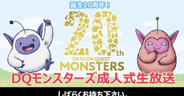 ドラゴンクエストモンスターズ20周年生放送&新作情報まとめ!