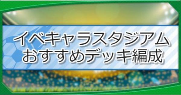 イベキャラスタジアム4のおすすめスタメンチーム編成