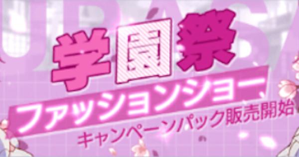 八重桜の新バトルスーツが手に入るキャンペーンパックが販売!