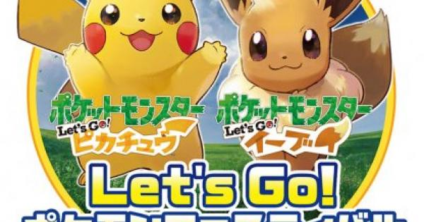 錦糸公園でポケモンレッツゴー発売記念イベントが開催!