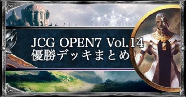JCG OPEN7 Vol.14 アンリミ大会優勝デッキ紹介