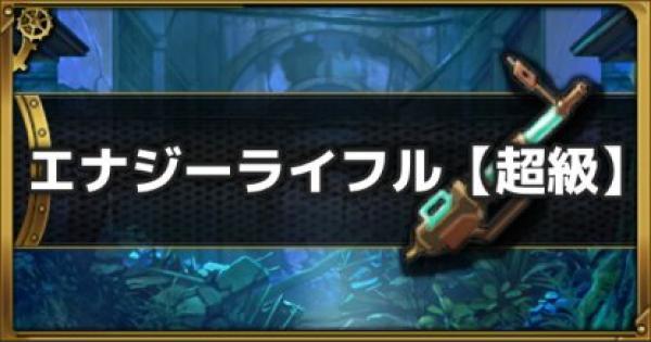エナジーライフル【超級】攻略と適正キャラ