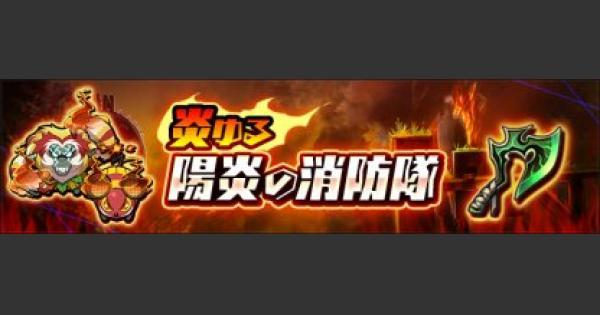 炎ゆる陽炎の消防隊【中級】攻略と適正キャラ