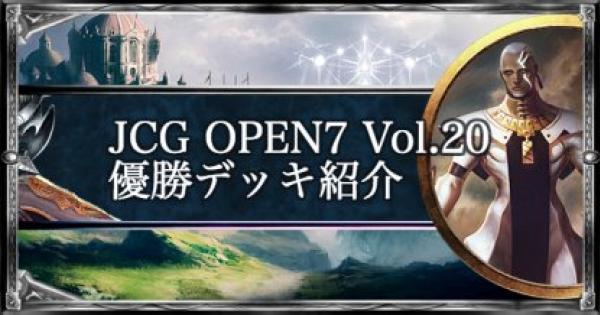 JCG OPEN7 Vol.20 ローテ大会優勝者デッキ紹介